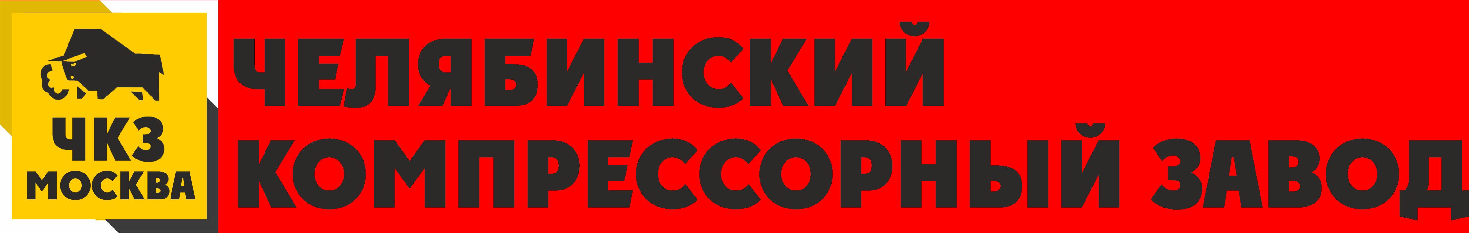 ЧКЗ Москва